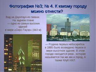 Фотография №3; № 4. К какому городу можно отнести? — Родина первых небоскребо
