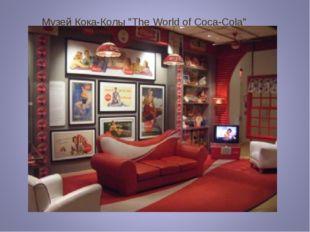 """Музей Кока-Колы """"The World of Coca-Cola"""""""