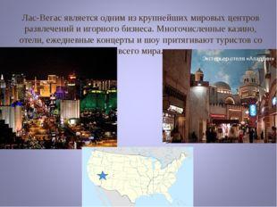 Лас-Вегас является одним из крупнейших мировых центров развлечений и игорного
