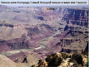Каньон реки Колорадо Самый большой каньон в мире мак / высота 1300м.