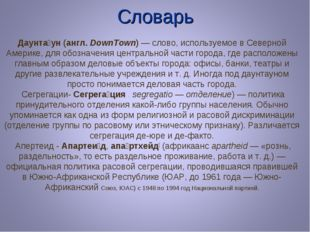 Словарь Даунта́ун (англ.DownTown)— слово, используемое в Северной Америке,