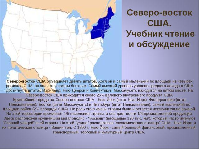 Северо-восток США. Учебник чтение и обсуждение Северо-восток США объединяет д...