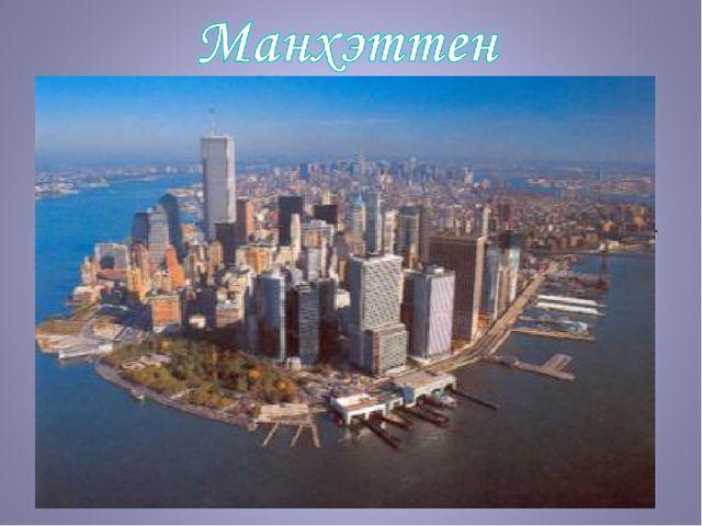 Манхэттен (Manhattan) - это сердце Нью-Йорка. Остров был куплен некогда у инд...