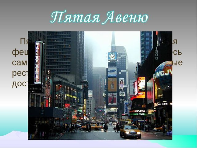 Пятая авеню (The fifth Avenue) - самая фешенебельная улица Нью-Йорка, здесь с...