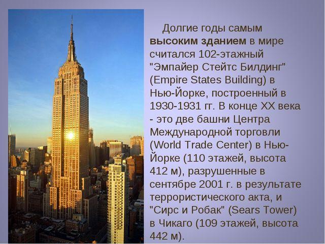 """Долгие годы самым высоким зданием в мире считался 102-этажный """"Эмпайер Стейтс..."""