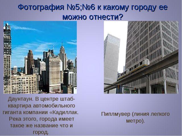 Фотография №5;№6 к какому городу ее можно отнести? Даунтаун. В центре штаб-кв...