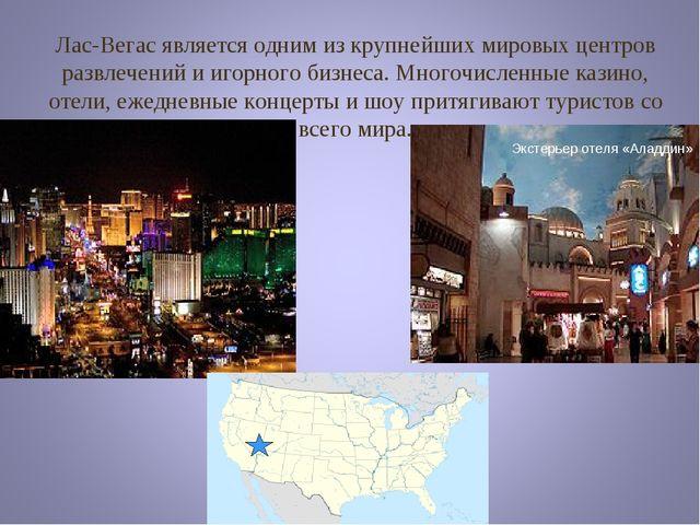 Лас-Вегас является одним из крупнейших мировых центров развлечений и игорного...