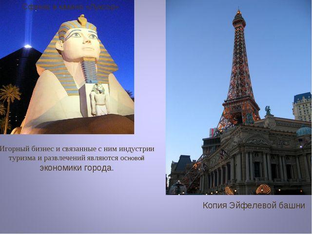 Сфинкс в казино «Луксор» Копия Эйфелевой башни Игорный бизнес и связанные с н...