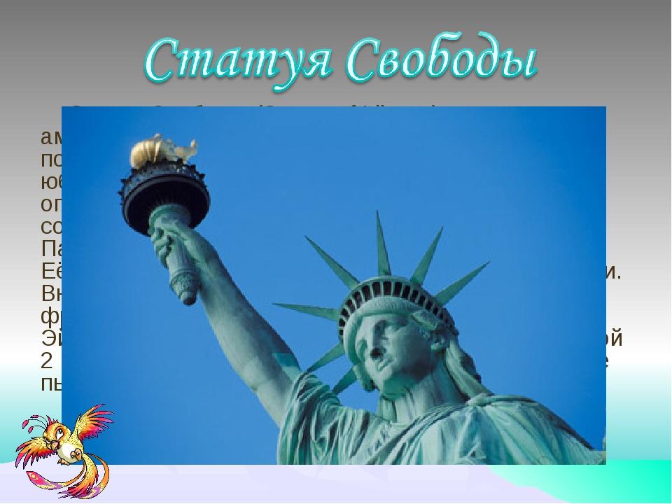 Статуя Cвободы (Statue of Liberty) - символ американской демократии. Правител...