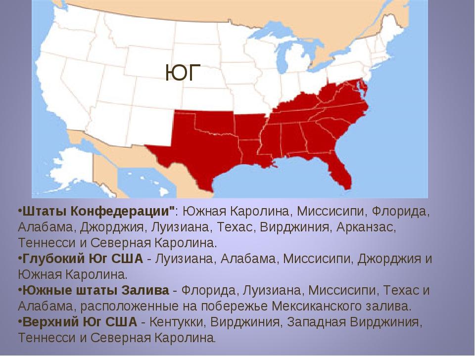 """Штаты Конфедерации"""": Южная Каролина, Миссисипи, Флорида, Алабама, Джорджия, Л..."""