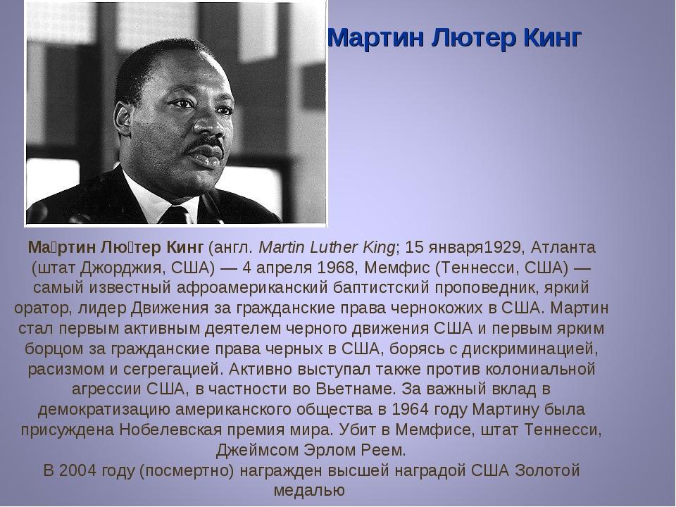 Мартин Лютер Кинг Ма́ртин Лю́тер Кинг (англ.Martin Luther King; 15 января192...