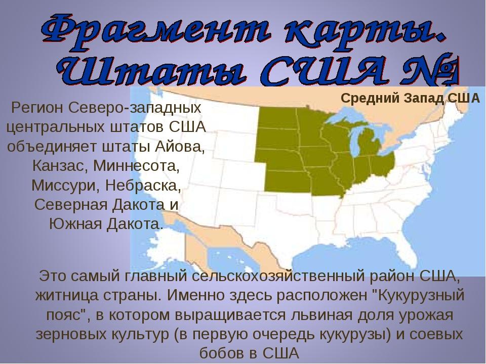 Средний Запад США Регион Северо-западных центральных штатов США объединяет шт...