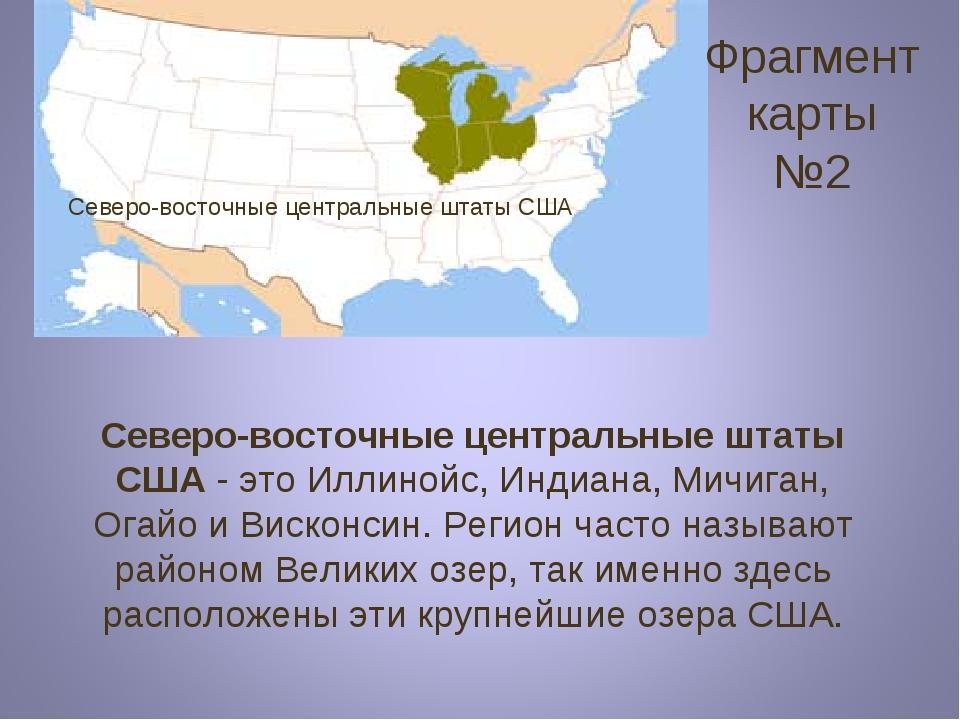 Северо-восточные центральные штаты США Фрагмент карты №2 Северо-восточные цен...