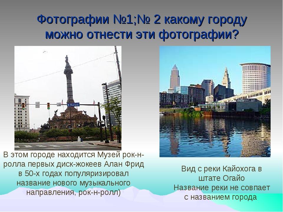 Фотографии №1;№ 2 какому городу можно отнести эти фотографии? В этом городе н...