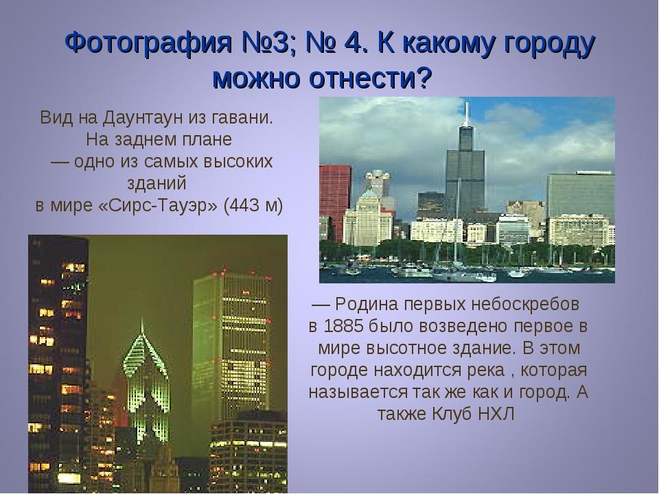 Фотография №3; № 4. К какому городу можно отнести? — Родина первых небоскребо...
