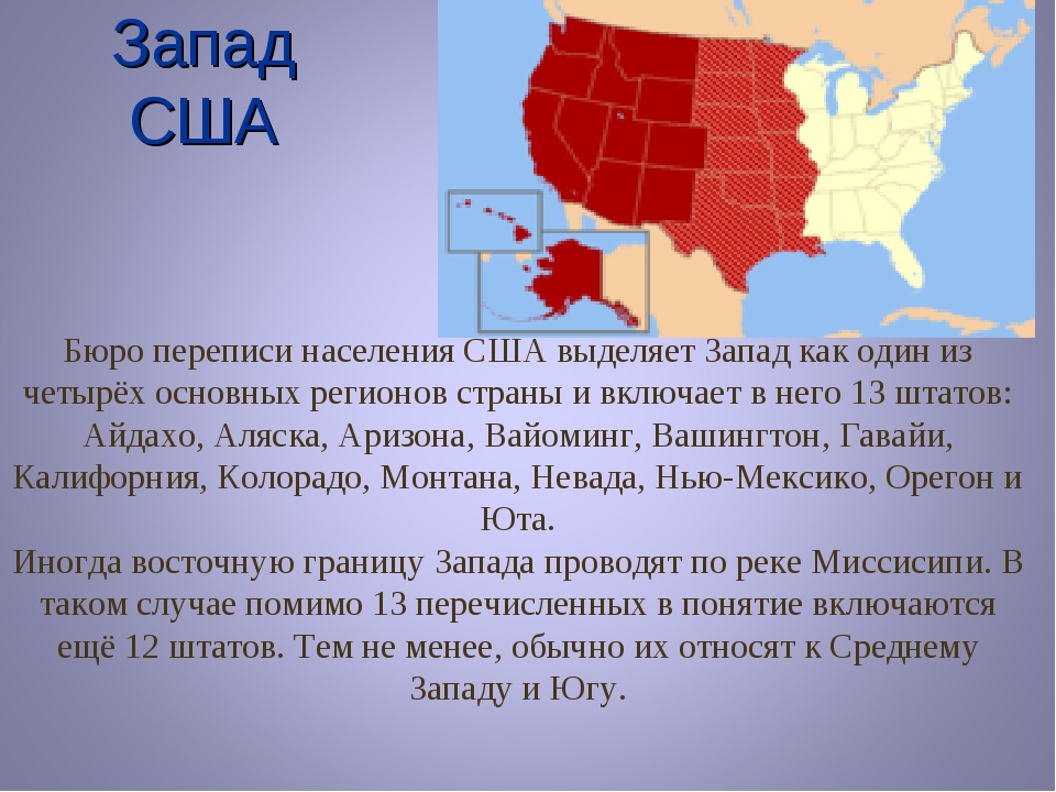 Запад США Бюро переписи населения США выделяет Запад как один из четырёх осно...