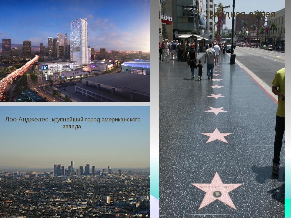 Лос-Анджелес, крупнейший город американского запада. Звездная аллея