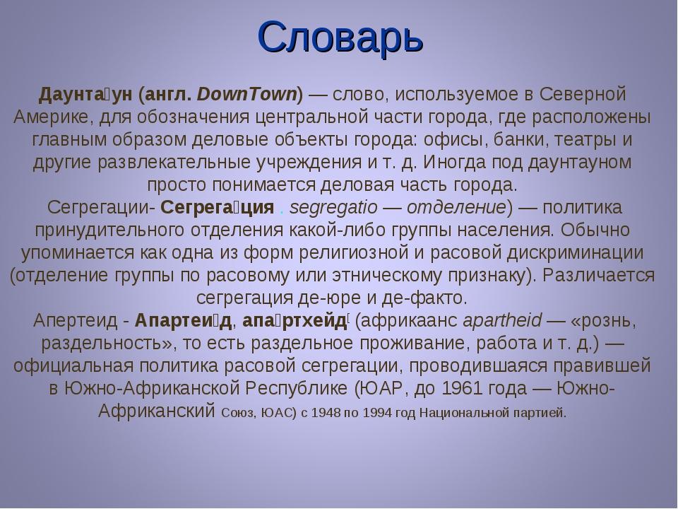 Словарь Даунта́ун (англ.DownTown)— слово, используемое в Северной Америке,...