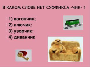 1) вагончик; 2) ключик; 3) узорчик; 4) диванчик