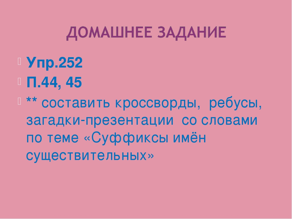 Упр.252 П.44, 45 ** составить кроссворды, ребусы, загадки-презентации со слов...