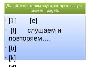 Давайте повторим звуки, которые вы уже знаете, page5: [ᵆ] [e] [f] слушаем и п