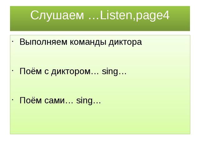Cлушаем …Listen,page4 Выполняем команды диктора Поём с диктором… sing… Поём с...