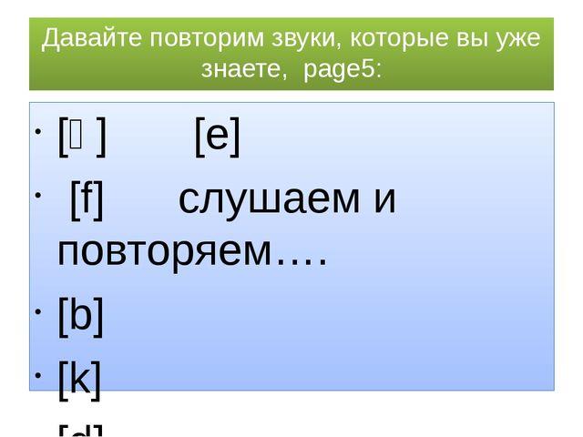 Давайте повторим звуки, которые вы уже знаете, page5: [ᵆ] [e] [f] слушаем и п...