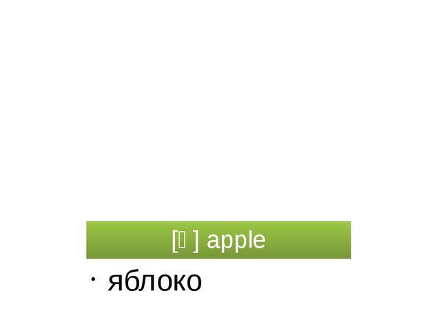[ᵆ] apple яблоко