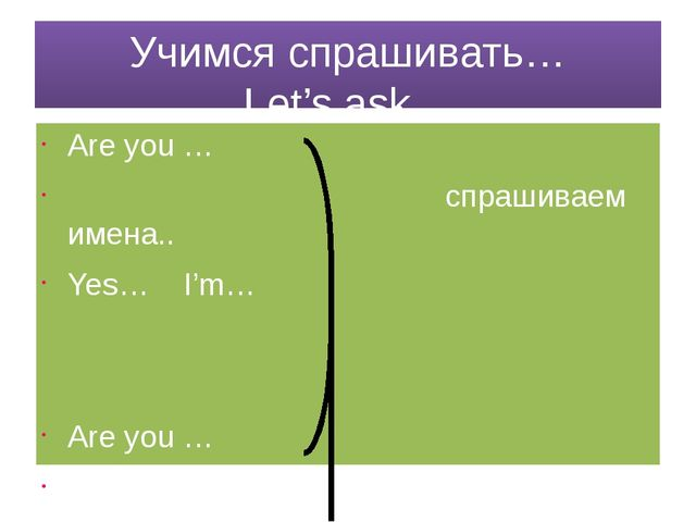 Учимся спрашивать… Let's ask… Are you … спрашиваем имена.. Yes… I'm… Are you...