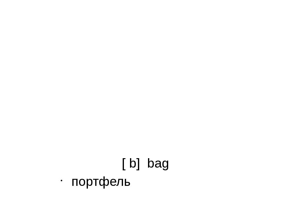 [ b] bag портфель