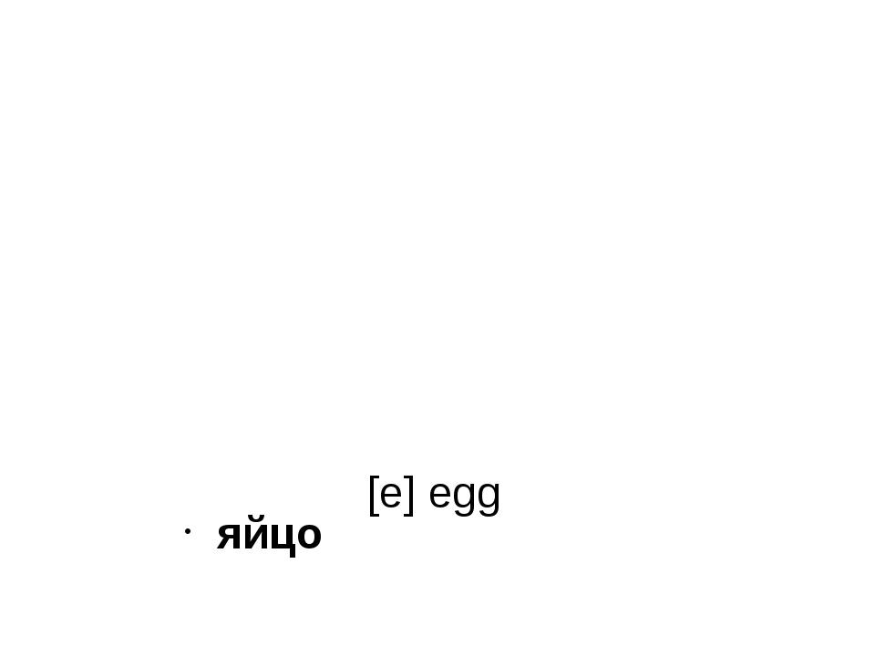 [e] egg яйцо