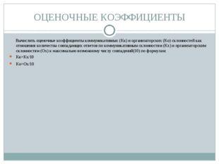ОЦЕНОЧНЫЕ КОЭФФИЦИЕНТЫ Вычислить оценочные коэффициенты коммуникативных (Кк)