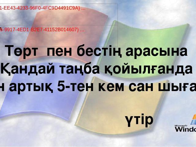 Гагарин ғарышта қанша уақыт болды? 108 минут