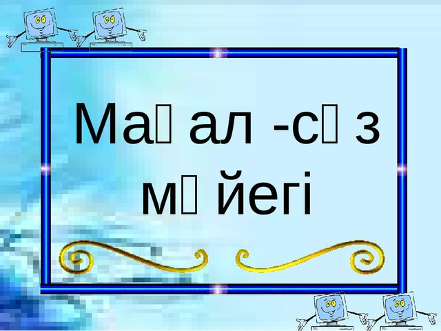 Мақал -сөз мәйегі