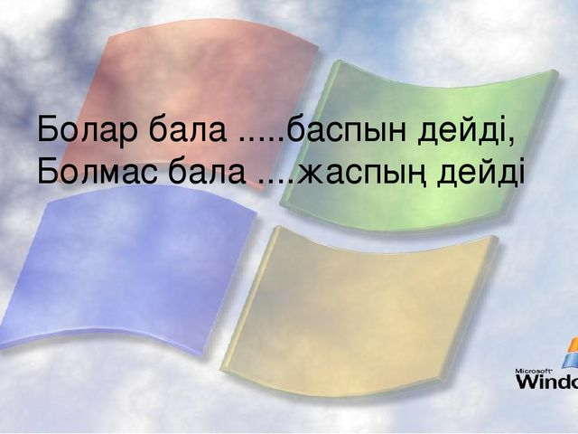 Төрт таяқтың сегіз ұшы бар, алты жарым таяқтың неше ұшы бар? 14