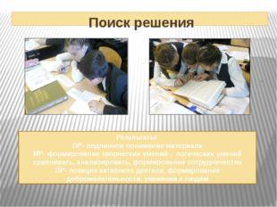 . Поиск решения Результаты: ПР- подлинное понимание материала МР- формирован