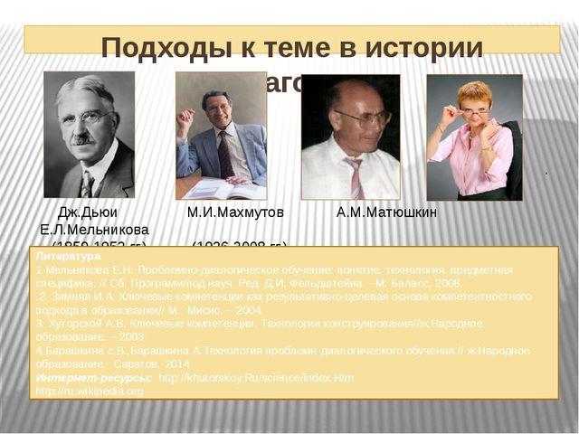 . Подходы к теме в истории педагогики Дж.Дьюи М.И.Махмутов А.М.Матюшкин Е.Л....