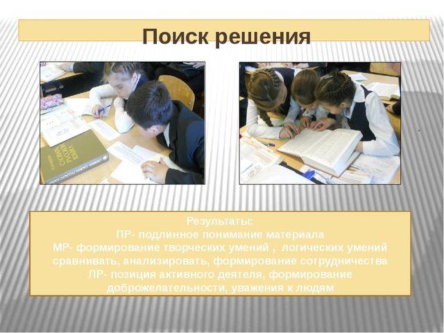 . Поиск решения Результаты: ПР- подлинное понимание материала МР- формирован...