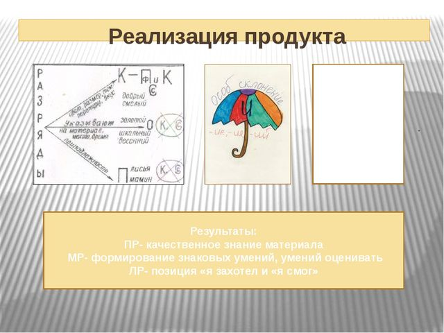 Внутренний мониторинг Качество знаний по русскому языку Качество знаний по л...