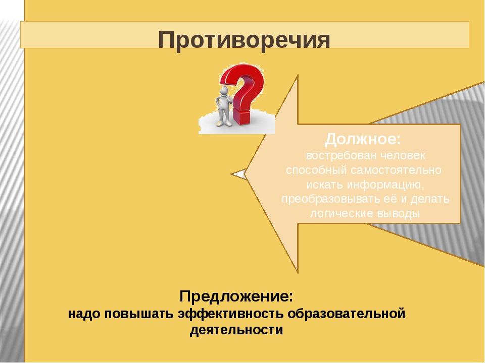 Сущее: обучающиеся привыкают получать и использовать информацию в готовом ви...