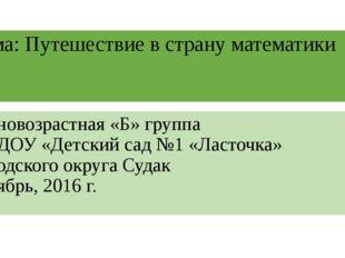 Тема: Путешествие в страну математики Разновозрастная «Б» группа МБДОУ «Детск