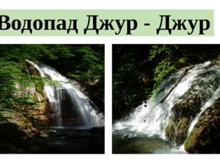 Водопад Джур - Джур