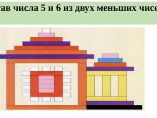 Состав числа 5 и 6 из двух меньших чисел