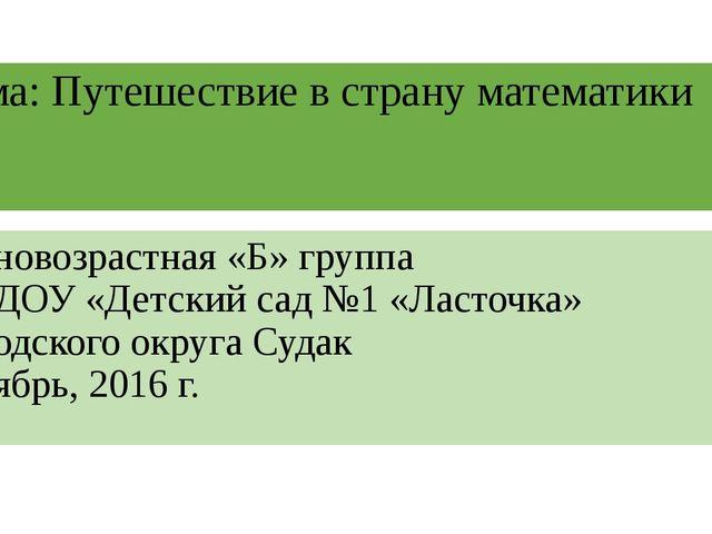 Тема: Путешествие в страну математики Разновозрастная «Б» группа МБДОУ «Детск...