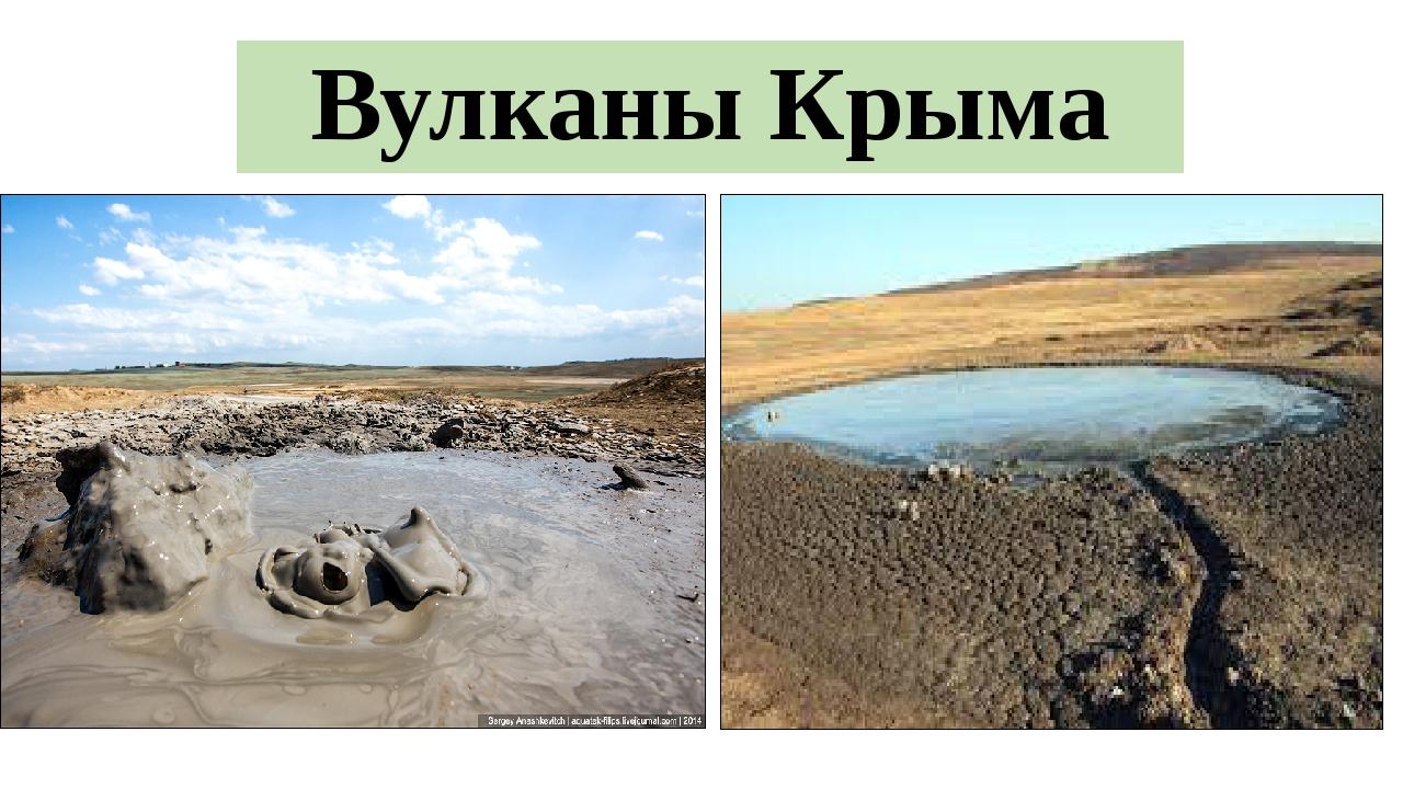 Вулканы Крыма