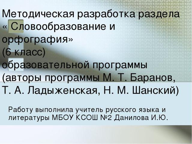 Методическая разработка раздела « Словообразование и орфография» (6 класс) об...
