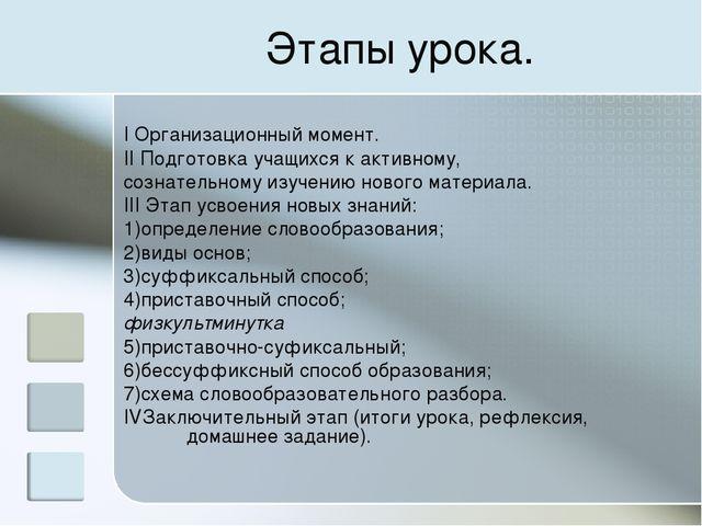 Этапы урока. I Организационный момент. II Подготовка учащихся к активному, со...