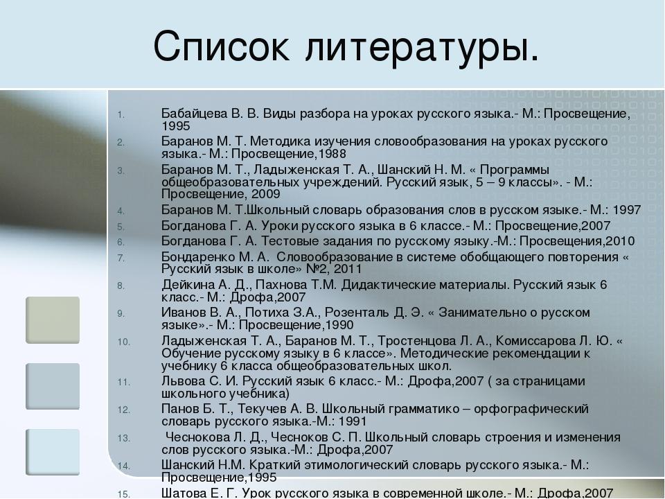 Список литературы. Бабайцева В. В. Виды разбора на уроках русского языка.- М....