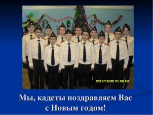 Мы, кадеты поздравляем Вас с Новым годом!