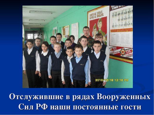 Отслужившие в рядах Вооруженных Сил РФ наши постоянные гости